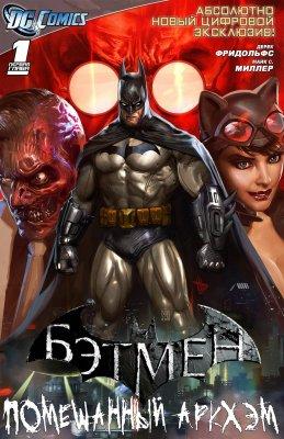 Серия комиксов Бэтмен: Помешанный Аркхем