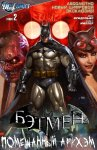 Обложка комикса Бэтмен: Помешанный Аркхем №2