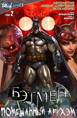 Серия комиксов Бэтмен: Помешанный Аркхем №2