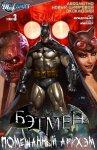 Обложка комикса Бэтмен: Помешанный Аркхем №3