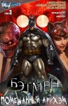 Бэтмен: Помешанный Аркхем №3