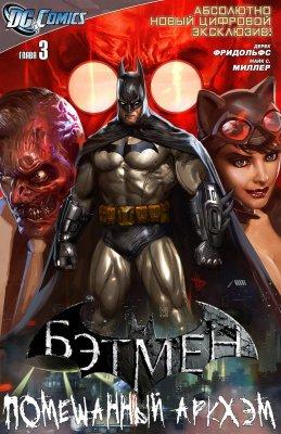 Серия комиксов Бэтмен: Помешанный Аркхем №3