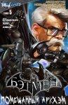Обложка комикса Бэтмен: Помешанный Аркхем №5