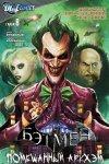 Обложка комикса Бэтмен: Помешанный Аркхем №8