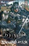 Обложка комикса Бэтмен: Помешанный Аркхем №10