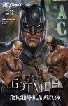 Обложка комикса Бэтмен: Помешанный Аркхем №12