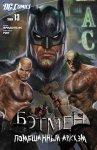 Обложка комикса Бэтмен: Помешанный Аркхем №13