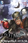 Обложка комикса Бэтмен: Помешанный Аркхем №26
