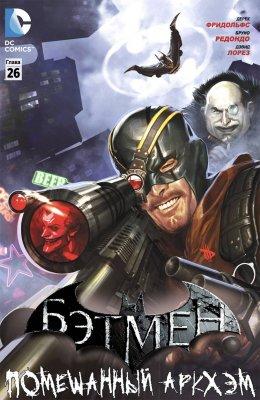 Серия комиксов Бэтмен: Помешанный Аркхем №26