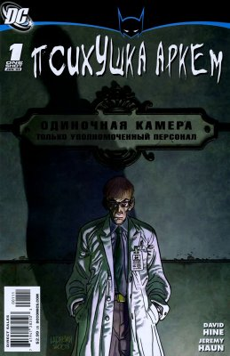 Серия комиксов Бэтмен: Битва За Капюшон: Лечебница Аркхэм