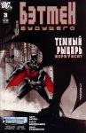Обложка комикса Бэтмен Будущего №3