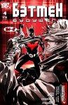 Обложка комикса Бэтмен Будущего №4