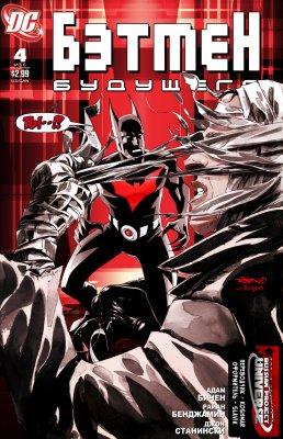 Серия комиксов Бэтмен Будущего №4