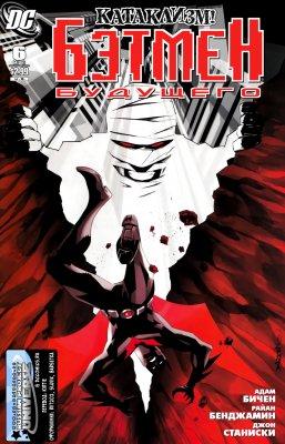 Серия комиксов Бэтмен Будущего №6