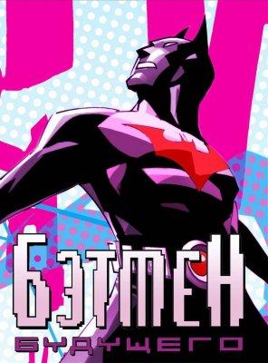 Серия комиксов Бэтмен Будущего №2