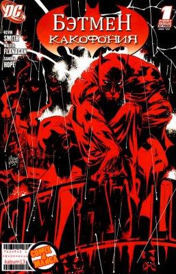 Серия комиксов Бэтмен Какофония