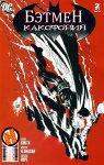 Обложка комикса Бэтмен Какофония №2