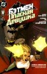 Обложка комикса Бэтмен/Опасная Девушка