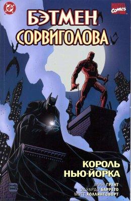 Серия комиксов Бэтмен/Сорвиголова: Король Нью-Йорка
