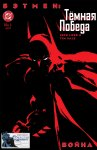 Обложка комикса Бэтмен: Тёмная Победа №1