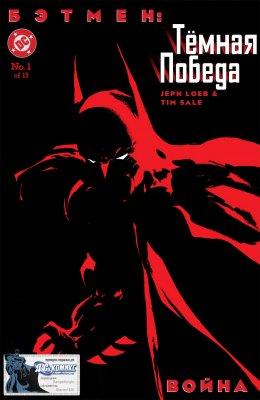 Серия комиксов Бэтмен: Тёмная Победа №1