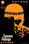 Обложка комикса Бэтмен: Тёмная Победа №7
