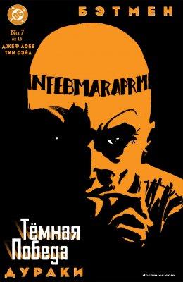 Серия комиксов Бэтмен: Тёмная Победа №7