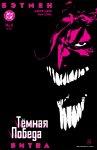 Обложка комикса Бэтмен: Тёмная Победа №8