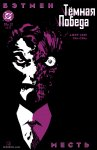 Обложка комикса Бэтмен: Тёмная Победа №12