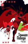 Обложка комикса Бэтмен: Тёмная Победа №13