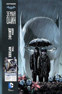Серия комиксов Бэтмен: Земля Один