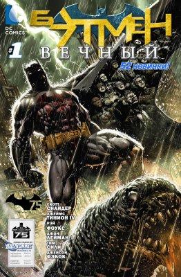 Серия комиксов Бэтмен Вечный
