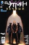 Обложка комикса Бэтмен Вечный №2