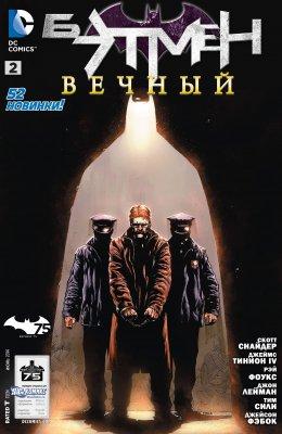 Серия комиксов Бэтмен Вечный №2