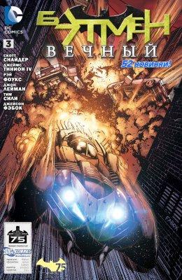 Серия комиксов Бэтмен Вечный №3