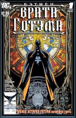 Серия комиксов Бэтмен: Врата Готэма