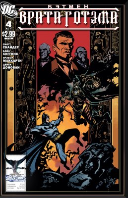 Серия комиксов Бэтмен: Врата Готэма №4