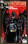 Обложка комикса Бэтмен: Врата Готэма №5