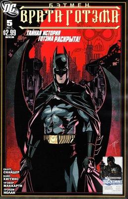 Серия комиксов Бэтмен: Врата Готэма №5