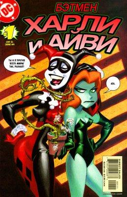 Серия комиксов Бэтмен: Харли и Айви