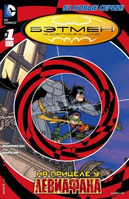 Серия комиксов Бэтмен Корпорация №1