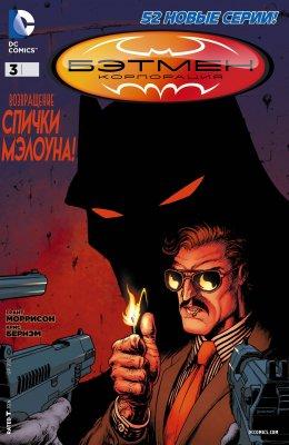 Серия комиксов Бэтмен Корпорация №3
