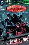 Бэтмен Корпорация №4