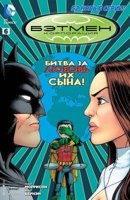 Серия комиксов Бэтмен Корпорация №6