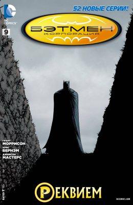 Серия комиксов Бэтмен Корпорация №9