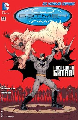 Серия комиксов Бэтмен Корпорация №11