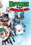Обложка комикса Бэтмен: Маленький Готэм №3