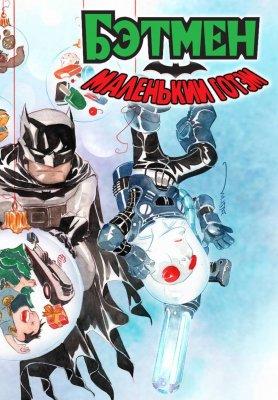 Серия комиксов Бэтмен: Маленький Готэм №3
