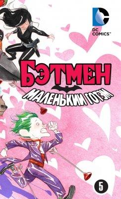 Серия комиксов Бэтмен: Маленький Готэм №5