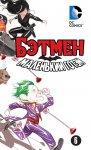 Бэтмен: Маленький Готэм №6